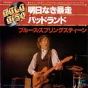 "BORN TO RUN / BADLANDS - 7"" PS JAPON 1979 GOLD DISC SERIES"