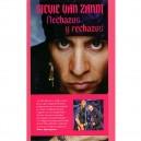FLECHAZOS Y RECHAZOS: LA ODISEA DE UN CONSIGLIERE DEL ROCK'N ROLL - por STEVIE VAN ZANDT - EN ESPAÑOL - 560 PAG